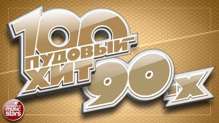 100 ПУДОВЫЙ ХИТ 90-Х ✪ САМЫЕ ПОПУЛЯРНЫЕ И ЛЕГЕНДАРНЫЕ ПЕСНИ 90Х ✪  САМЫЕ...