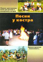 Песни у костра. Сборник христианских песен для детских и молодежных лагерей