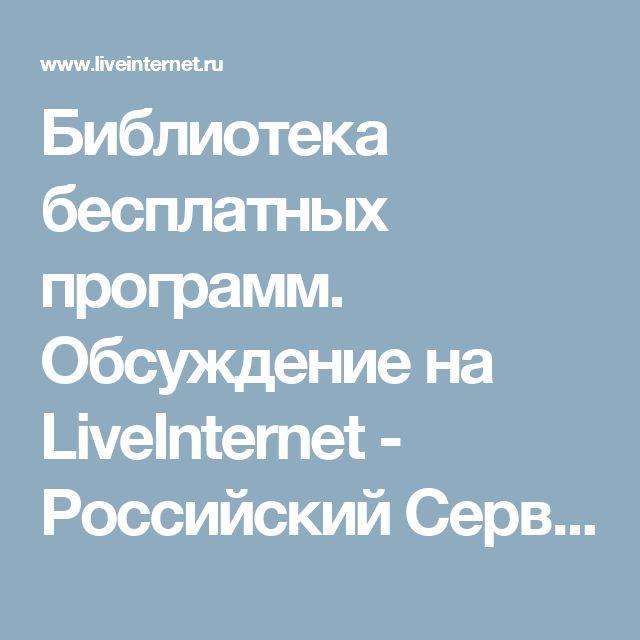 Библиотека бесплатных программ. Обсуждение на LiveInternet - Российский Сервис Онлайн-Дневников
