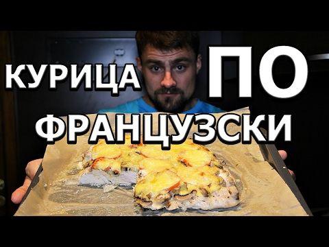 Кулинарные рецепты от Тани: Мясо по-французски из курицы с картошкой на сковор...