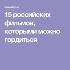 15российских фильмов, которыми можно гордиться