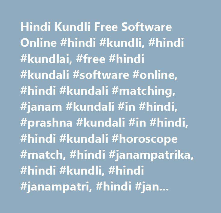 Hindi Kundli Free Software Online #hindi #kundli, #hindi #kundlai, #free #hindi #kundali #software #online, #hindi #kundali #matching, #janam #kundali #in #hindi, #prashna #kundali #in #hindi, #hindi #kundali #horoscope #match, #hindi #janampatrika, #hindi #kundli, #hindi #janampatri, #hindi #janamkundli, #kp #astrology, #lal #kitab #remedies, #kundli, #vedic #astrology, #indian #astrology, #hindu #astrology, #rashi, #vedic #moon #sign, #nakshatra, #birth #star, #lagna, #ascendant…