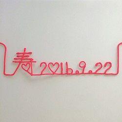 運命の赤い糸♡寿❁日付セット