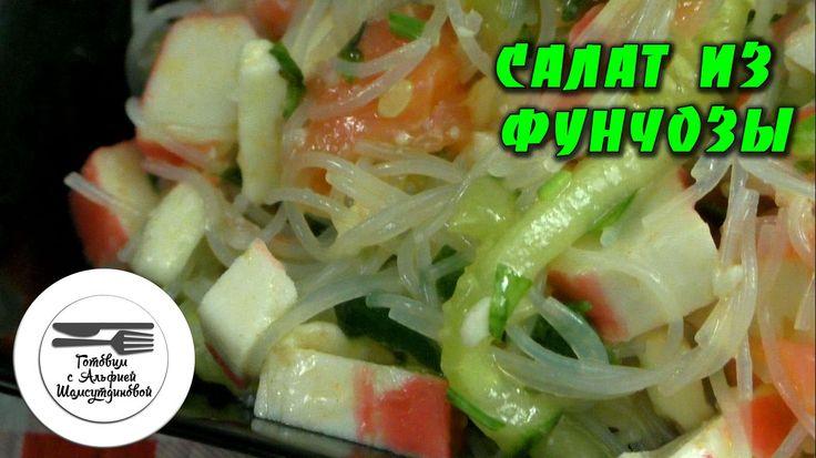 Салат из фунчозы. Салат из крабовых палочек, красной рыбы и фунчозы. Рец...