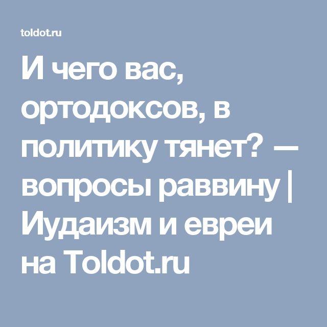 И чего вас, ортодоксов, в политику тянет? — вопросы раввину | Иудаизм и евреи на Toldot.ru