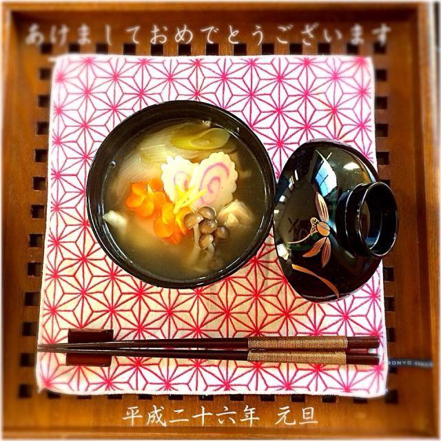 東京のお雑煮はおすまし。 (*´ڡ`●) - 7件のもぐもぐ - お雑煮 by ayu3cafe