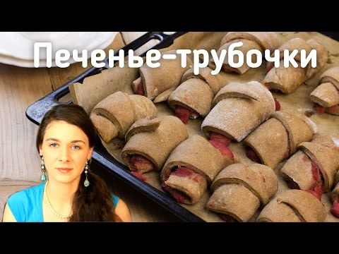 Пряное печенье с повидлом (печенье-трубочки). Рецепт с фото и видео | Добрые вегетарианские рецепты с фото и видео
