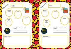 Με αυτό το παιχνίδι τα παιδιά εξασκούνται στη χρήση του λεξικού καθώς μαθαίνουν να εντοπίζουν όχι μόνο τις λέξεις αλλά και άλλα χρήσιμα στοιχεία. Για περισσότερα http://anoixtestaxeis.weebly.com/