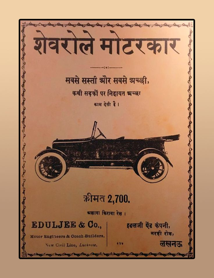 Here's an advertisement featuring Chevrolet Motor Car and the dealers Eduljee & CO.  www.heritagetransportmuseum.org  #Advertisement #Chevrolet #Car #VintagePoster #Gurugram #VintageCollection #Heritage #TransportMuseum #IncredibleIndia