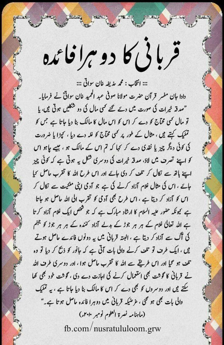 Pin By Shehzad Latif On Ramzan Eid Quotations Islamic Quotes Zil Hajj