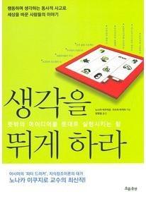 생각을 뛰게하라! 동사적 사고로 세상을 바꾼 사람들의 이야기 http://www.insightofgscaltex.com/?p=22407