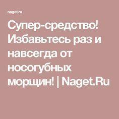 Супер-средство! Избавьтесь раз и навсегда от носогубных морщин! | Naget.Ru