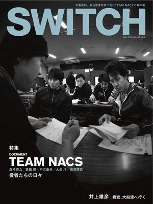 大泉洋らTEAM NACS、何度も解散の危機はあった…結成16年、彼らの素顔!