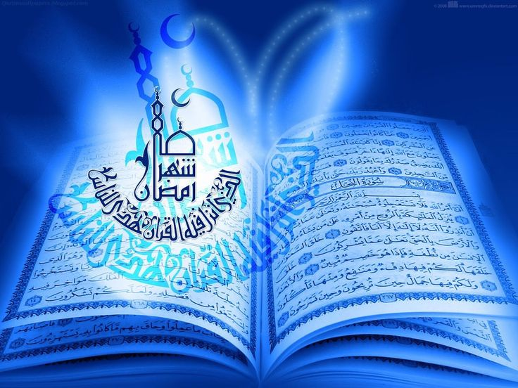 Allah&#39-s Quran - Goodies - Islamic Wallpaper | Audio | Video