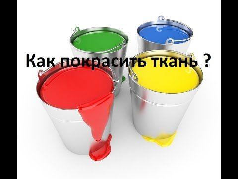 (15) как чем покрасить ткань - YouTube