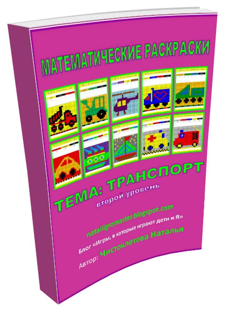 10. МАТЕМАТИЧЕСКИЕ РАСКРАСКИ: ТРАНСПОРТ :: Игры, в которые играют дети и Я