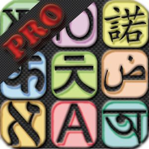 Talking Translator Pro 6.4.8 APK is Here! [LATEST]