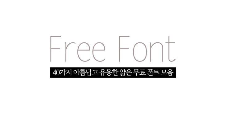 40 Beautiful And Useful Free Thin Fonts 오늘 소개할 자료는 온라인에 무료로 공개된 얇은 폰트 모음입니다. 모두 무료로 공개된 폰트로 개인적인 사용과 상업적인 이용 모두 무료로 이용 가능합니다.