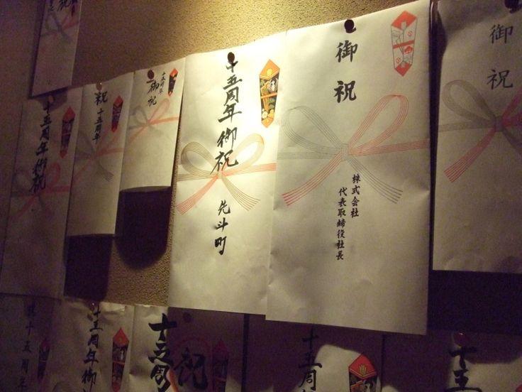 祇園甲部「紗月」さん・京都府物産展 の画像 ゆうちゃんの『きょう散歩』