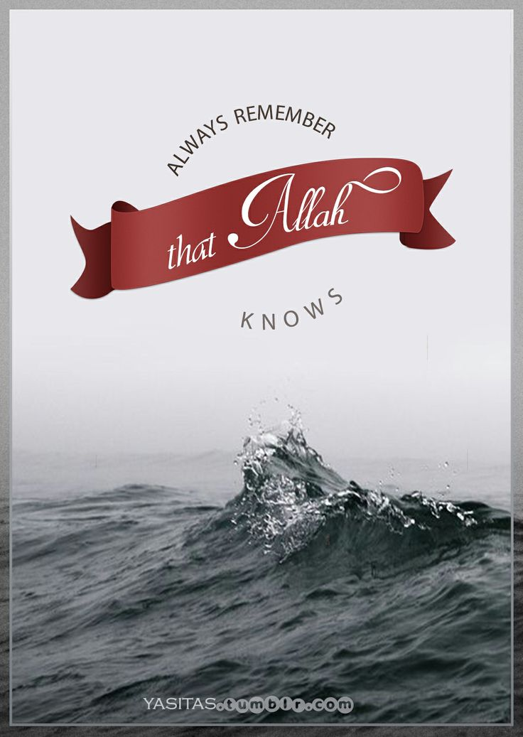 No matter the hardship always remember that Allah knows!