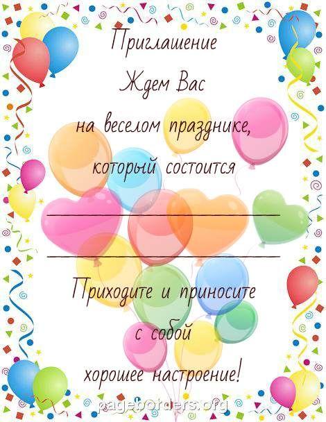 Открытки с приглашением на день рождения