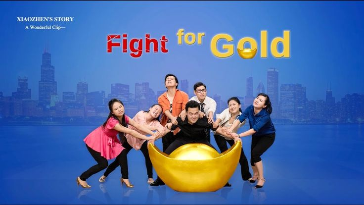 """Musical Drama """"Xiaozhen's Story"""" (2) - Fight for Gold   Eastern Lightning"""