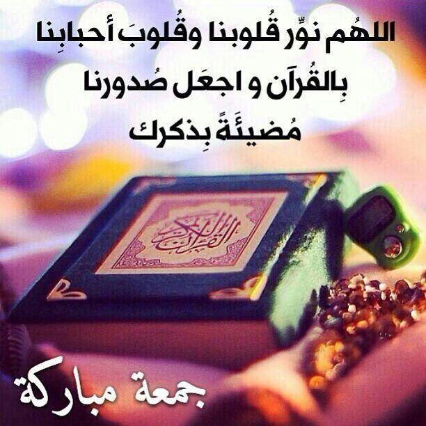 Arabische Zitate, Islamic Quotes, Heiliger Koran, Prophet Mohammed,  Öffentlich, Koran, Sprüche, Bom Dia