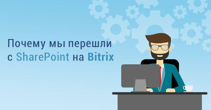 Почему мы перешли с SharePoint на Bitrix    Предыстория     Нам нужна была внутренняя корпоративная система для обмена сообщениями, чатом, общей лентой, документами, информацией и т.д. — одним словом, что-то вроде внутреннего корпоративного Фейсбука. Но еще также нужно было ведение задач, написание заметок/комментариев, инструменты делегирования и совместной работы над задачами, учет времени и прочие задачи по управлению персоналом.     Читать дальше →