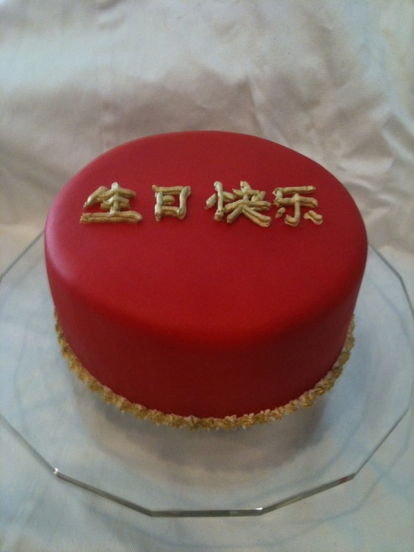 55 Best Images About Chinese 60th Birthday On Pinterest