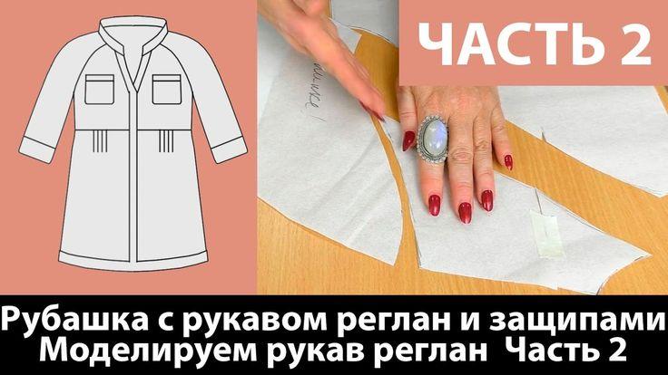 Моделируем рукав реглан для легкой блузки с защипами часть 2
