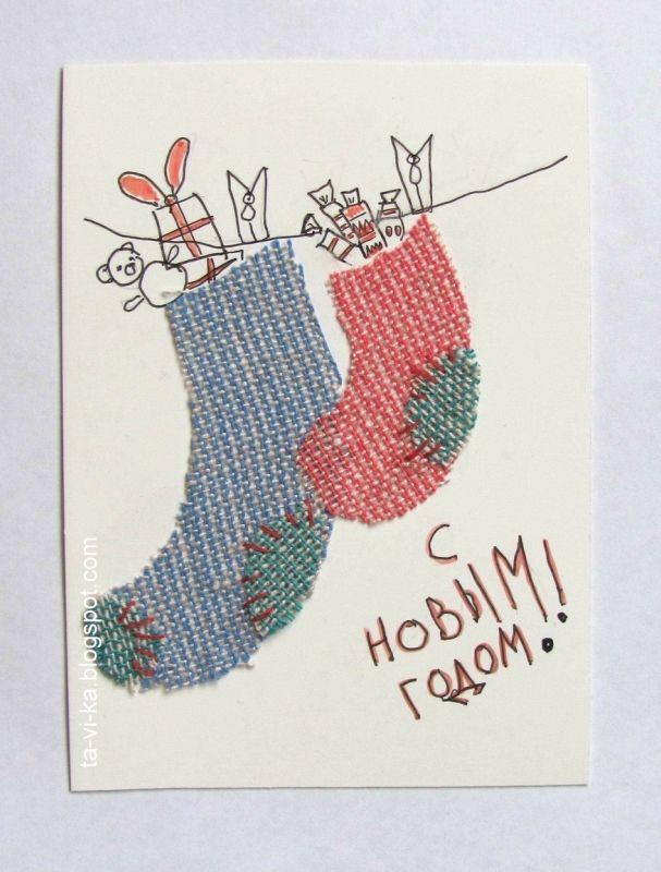 Открытки на новый год с носком, открытки
