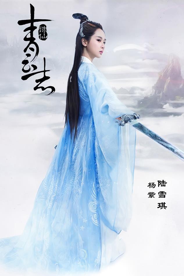 Dương Tử vai Lục Tuyết Kỳ
