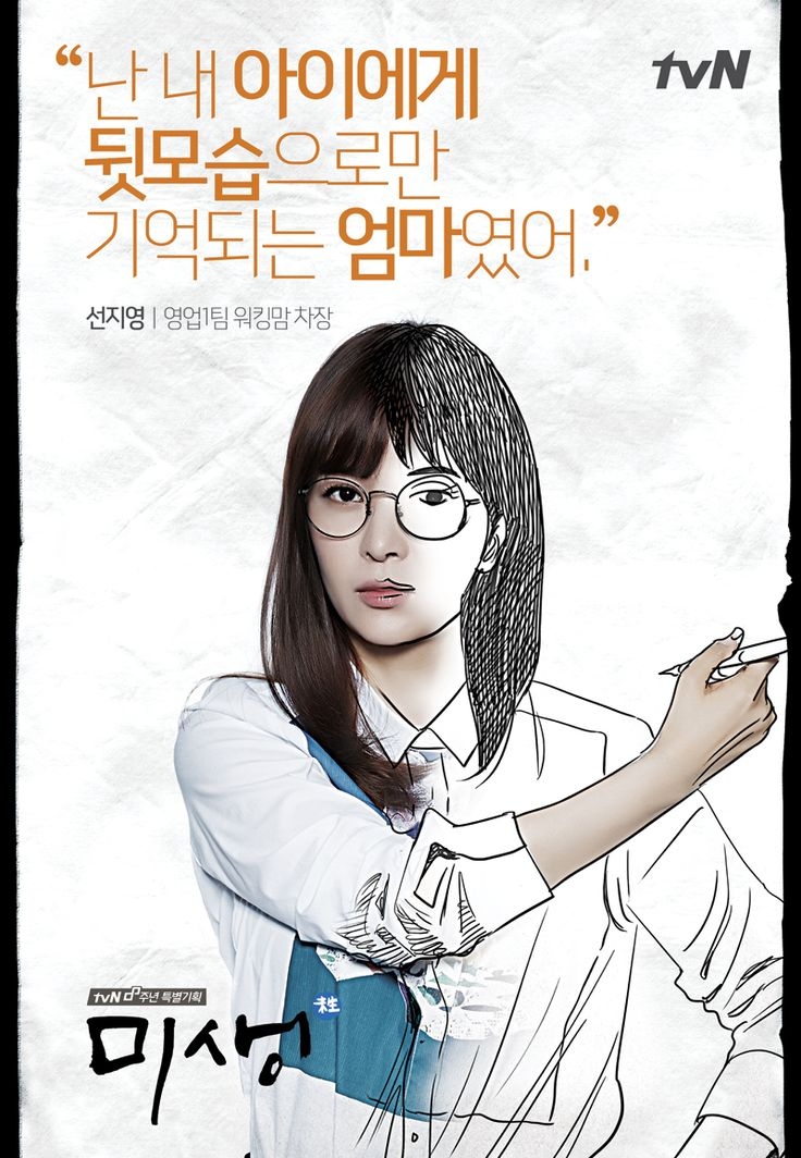 미생 > 대표이미지 > [콜라보 캐릭터 포스터] 선지영 차장