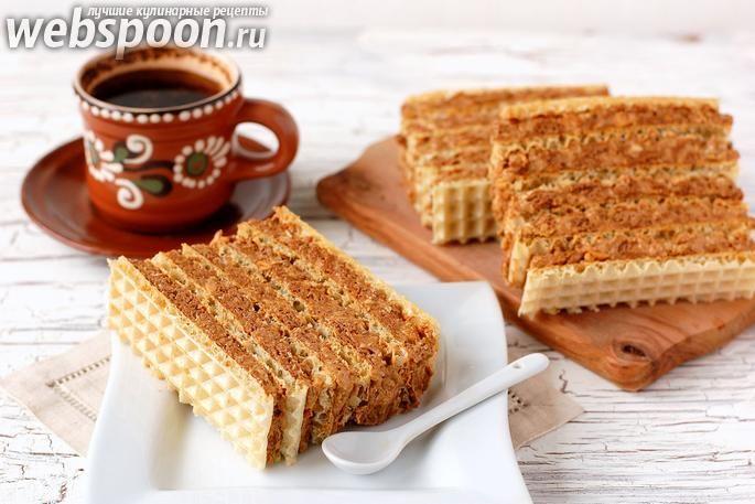 Вафельный торт : 200 г Арахис 650 г Варёное сгущённое молоко 100 г Коржи вафельные 350 г Крекеры 250 г Масло сливочное