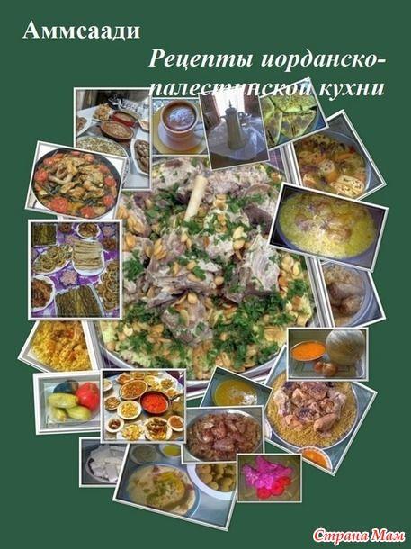 Обзор иорданской кухни. Часть3. ОВОЩИ
