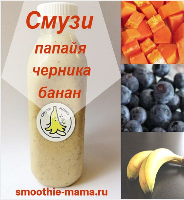 Смузи, где папайя и банан удачно сочетаются с черникой. Апельсиновый сок дополняет необычный вкус и создает вкуснейший коктейль для здоровья и удовольствия!