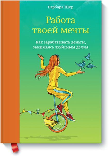 Книгу Работа твоей мечты можно купить в бумажном формате — 665 ք, электронном формате eBook (epub, pdf, mobi) — 209 ք.