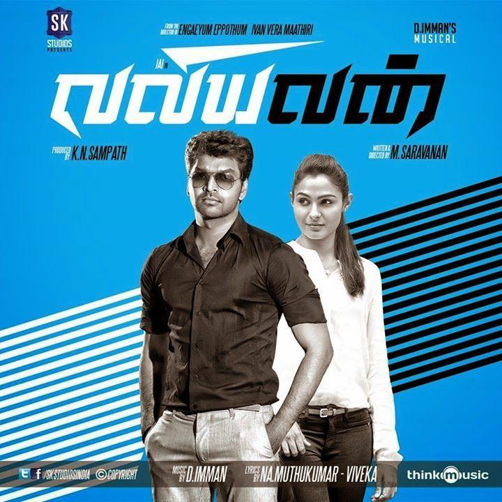 Tamil Mp3 Songs: Valiyavan (2015) Download Valiyavan (2015) songs, Download Valiyavan (2015) Songs Tamil, Valiyavan (2015) mp3 free download, Valiyavan (2015) songs, Valiyavan (2015) songs download, Tamil Songs