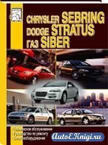 ГАЗ Siber, Dodge Stratus, Chrysler Sebring. Руководство по ремонту и эксплуатации