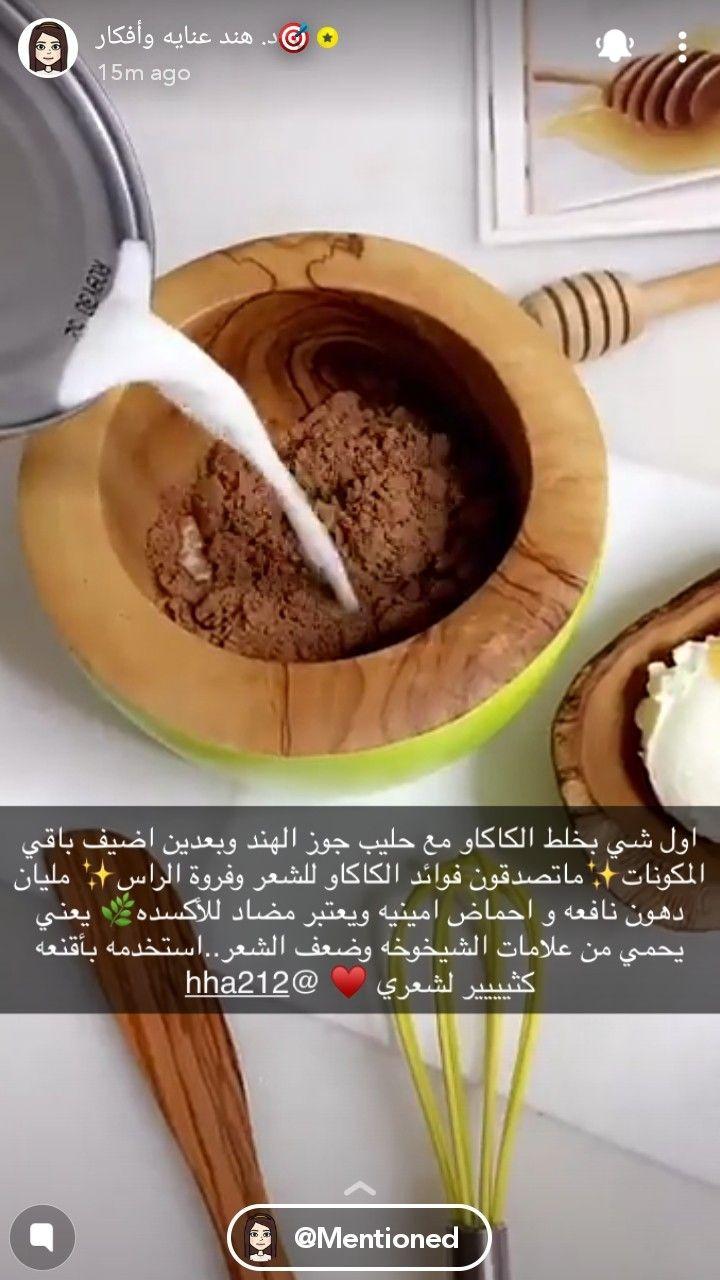 Pin By Faiza Shahid On د هند عناية وأفكار Hair Care Oils Beauty Recipes Hair Hair Growth Spray