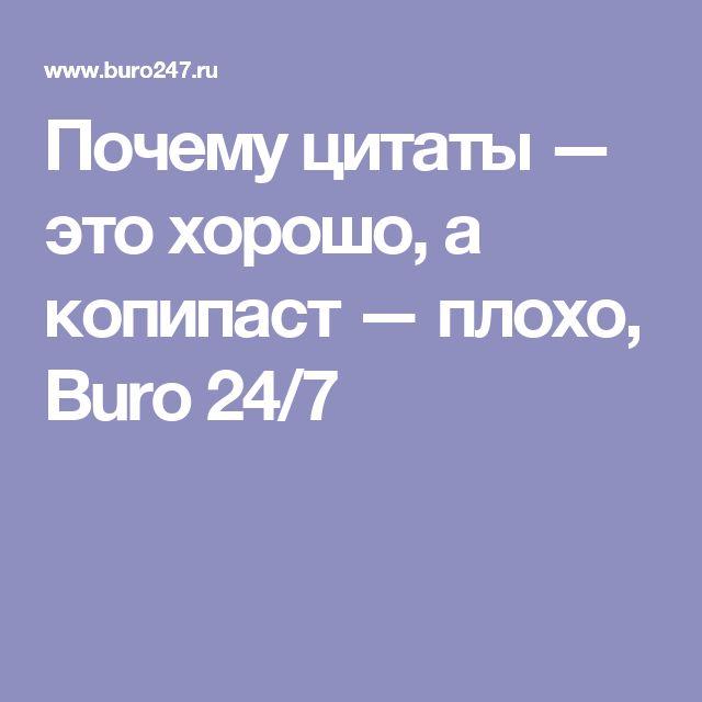Почему цитаты — это хорошо, а копипаст — плохо, Buro 24/7