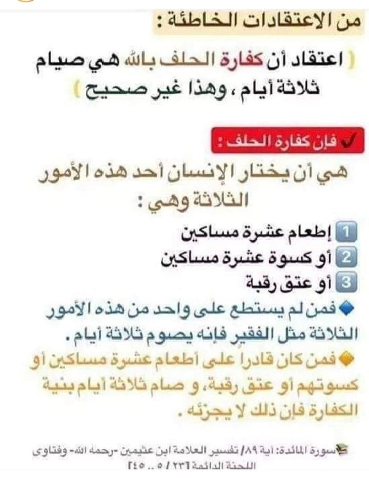 Pin By الدعوة السلفية On احاديث صحيحة Islam Beliefs Salaah Beliefs