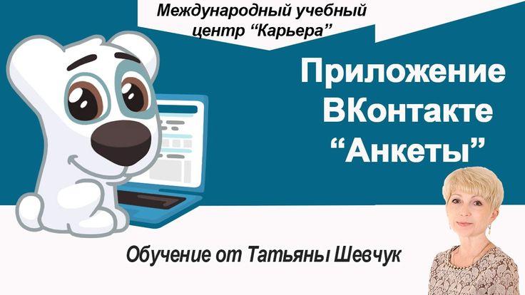 """Приложение ВКонтакте """"Анкеты"""". ПродвижениеВКонтакте"""