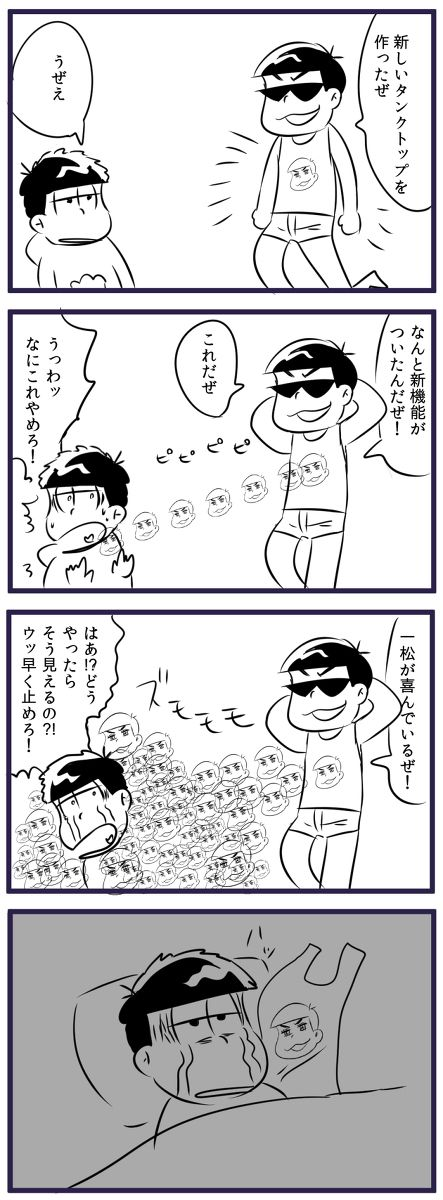 おそ松ログ [14]