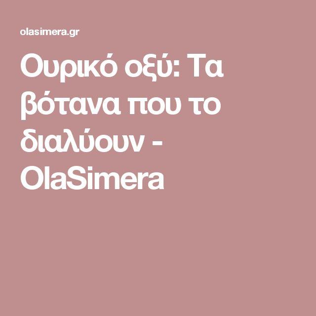 Ουρικό οξύ: Τα βότανα που το διαλύουν - OlaSimera