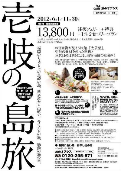 壱岐観光プランナーの独り言!:壱岐の島旅 パンフレット