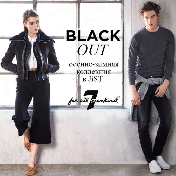 Какой самый популярный цвет в зимнее время? Правильно, черный! И на это много причин. Именно поэтому черные джинсы – идеальная основа для многослойных стильных образов. Подобрать себе идеальную пару черных джинсов нужного вам силуэта вы сможете в JiST или jist.ua #fashionable #outfitidea: #stylish & #comfortable #7ForAllMankind #jeans help to create #chic #fall #outfit #мода #стиль #тренды #джинсы #модно #стильно #осень #киев #JiST