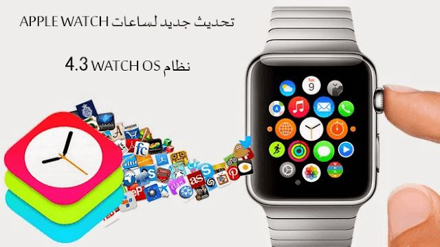تحديث جديد لساعات Apple Watch لنظام Watch OS 4.3 قريبا بمميزات رائعة