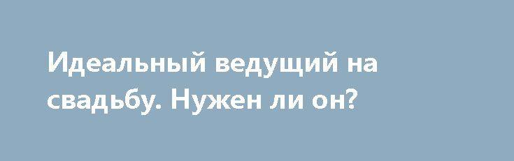 Идеальный ведущий на свадьбу. Нужен ли он? http://aleksandrafuks.ru/vedushiy_konkursov/  Свадебный ведущий – тот человек, от которого зависит настроение и ход всего свадебного торжества. Он и пара должны быть стопроцентно на одной волне, чтобы праздник удался, и никто не остался разочарованным. http://aleksandrafuks.ru/идеальный-ведущий-на-свадьбу/ Сегодня многие пары задаются вопросом, нужен ли вообще свадебный ведущий или можно прекрасно обойтись без него. Практика показывает, что для…