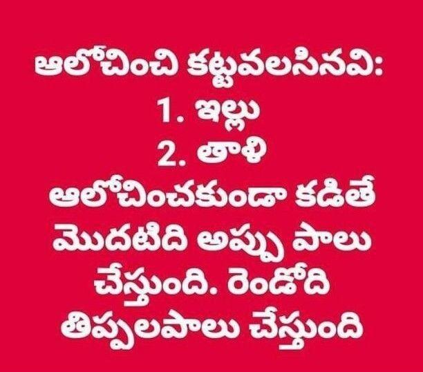 Quotation Pics In Telugu: 453 Best TELUGU QUOTES Images On Pinterest